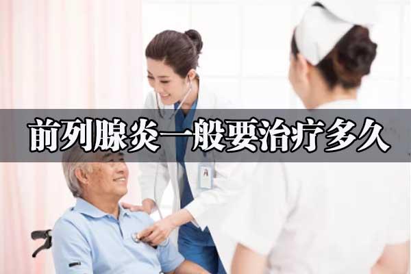 前列腺炎一般要治疗多久
