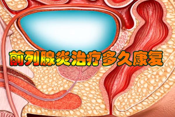 前列腺炎一般要治疗多久才可以康复,前列腺炎一般要治疗多久