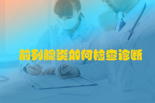 前列腺炎如何检查诊断