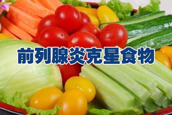 前列腺炎应该多吃什么水果