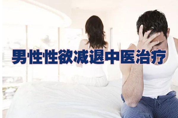 男性性欲减退中医如何治疗