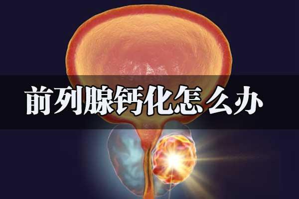前列腺钙化怎么办