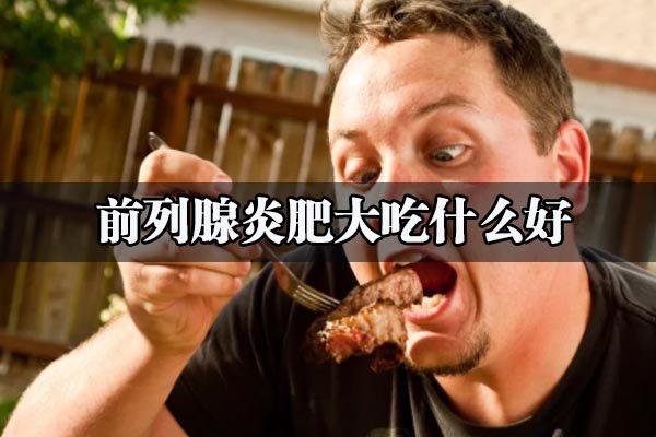 老年人前列腺增生可以吃什么食物