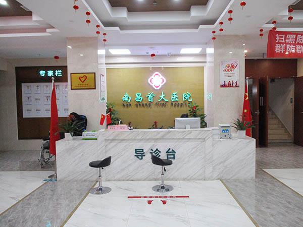 南昌首大医院成立时间