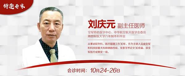 南昌首大医院泌尿男科高峰论坛刘庆元