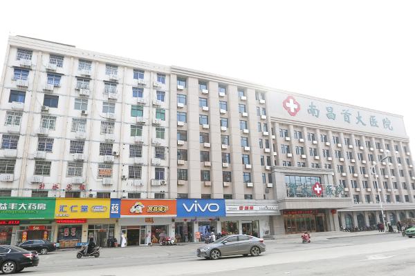 南昌首大医院是莆田医院吗?